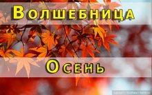 осень волшебница