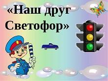 наш друг светофор