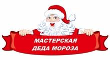 мастерская Деда Мороза и снегурочки