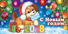новый год 18
