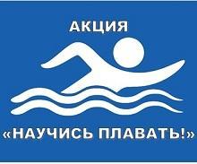 научись плавать