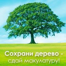 сохрани дерево